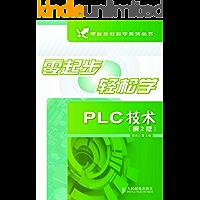零起步轻松学PLC技术(第2版) (零起步轻松学系列丛书)