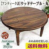 アンティーク 調 木製 ちゃぶ台 丸 直径60cm ライトブラウン 【SM-5】