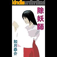 Evil-Spirits Exterminator 除妖師 (Japanese Edition) book cover