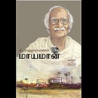மாயமான் / Maayamaan (Tamil Edition)