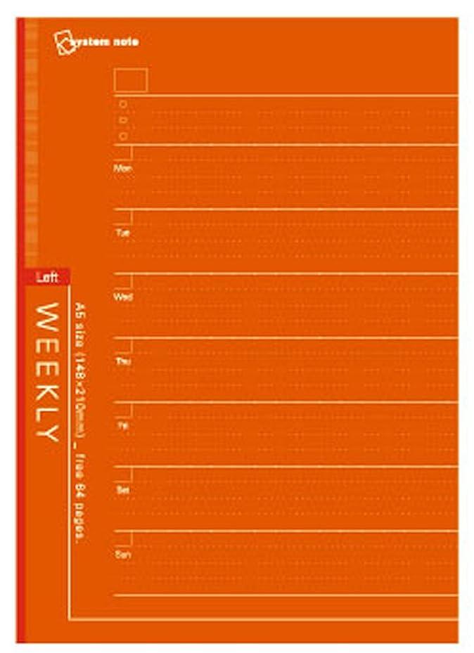 ラバリーガンピースレイメイ藤井 システムノート フリーウィークリースケジュール バ−チカル式 B5 NT246