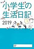 小学生の生活日記 2019年 1月始まり 婦人之友社