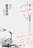 最美宋词(诗词品鉴圣手苏缨,精妙解读宋词之美!) (博集畅销文学系列)
