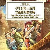 少年冒险王系列:穿越雅丹魔鬼城 - 少年冒險王系列:穿越雅丹魔鬼城 [Juvenile Adventure King Series: Across the Devil City of Yardang] (Audio Drama) | 彭绪洛 - 彭緒洛 - Peng Xuluo