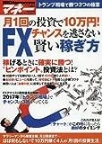 BIG tomorrowマネー 月1回の投資で10万円 FXチャンスを逃さない 賢い稼ぎ方 2017年 01 月号 [雑誌]: BIG tomorrow(ビッグトゥモロー) 増刊