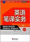 全国翻译专业资格(水平)考试指定教材:英语笔译实务(三级)