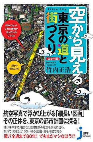 <カラー版>空から見える東京の道と街づくり (じっぴコンパクト新書)