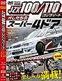 JZX100/110 コンプリート (<DVD>)