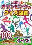 オリンピックのクイズ図鑑 (NEW WIDE学研の図鑑)