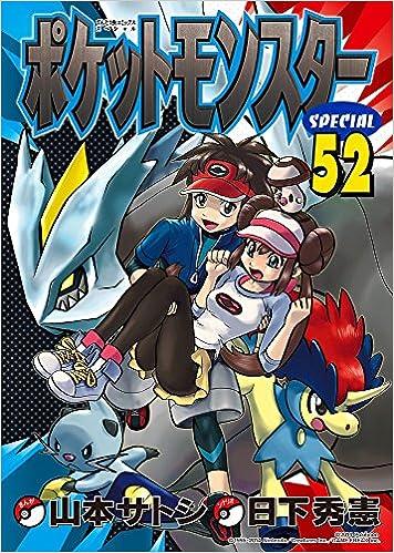 ポケットモンスターSPECIAL 第01-52巻 [Pocket Monster Special vol 01-52]