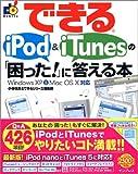 できるiPod & iTunesの「困った!」に答える本 Windows XP & Mac OS X 対応 (できるシリーズ)