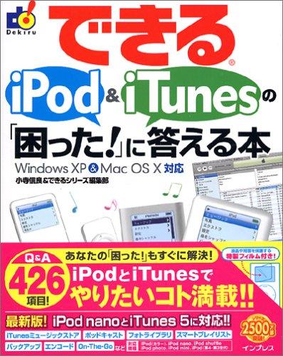 できるiPod & iTunesの「困った!」に答える本 Windows XP & Mac OS X
