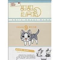 甜甜私房猫9:重出江湖