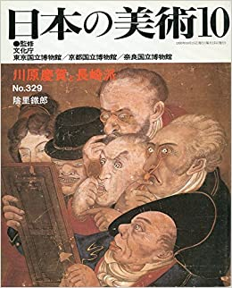 Amazon.co.jp: 日本の美術 no.329 川原慶賀と長崎派: 文化庁, 陰里 ...