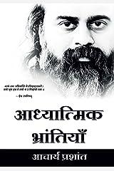 Aadhyatmik Bhrantiyan Paperback