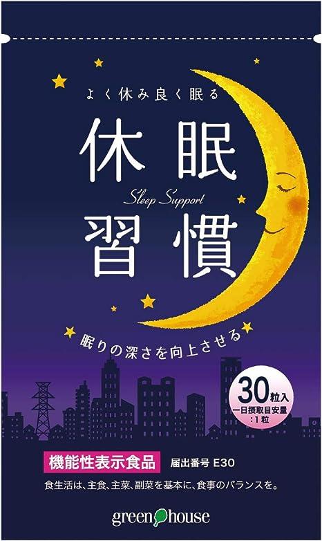 Amazon | 休眠習慣 1袋 30粒【機能性表示食品】 | グリーンハウス株式 ...