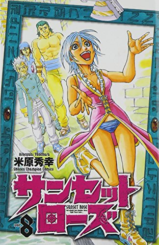 サンセットローズ 8 (少年チャンピオン・コミックス)