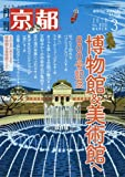 月刊京都2018年3月号[雑誌]