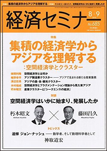 経済セミナー2015年09月号