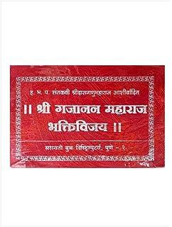 Gajanan Maharaj Bavani Pdf