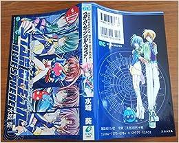 JAPAN novel Star Ocean Dengeki Bunko Blue Sphere