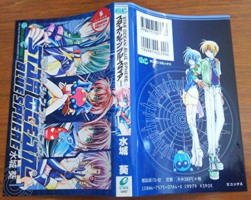 Star Ocean: Blue Sphere Vol. 1 (Star Ocean: Blue Sphere) (in Japanese)