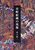 img - for Muromachi kaiga no zanzo  =: Visual echoes of Muromachi painting (Japanese Edition) book / textbook / text book
