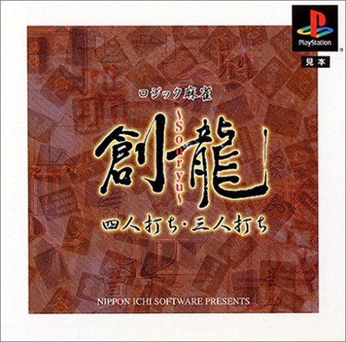 - Four of whom, three of whom wound logic Mahjong Dragon