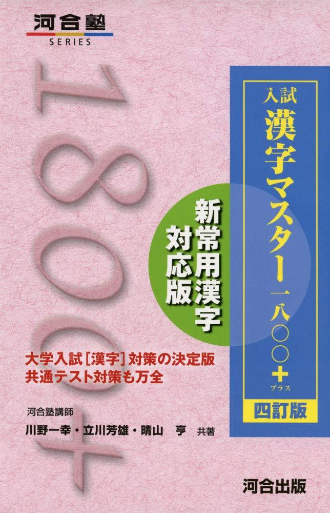 大学受験の現代文の漢字対策に使えるおすすめの参考書『入試漢字マスター1800+』