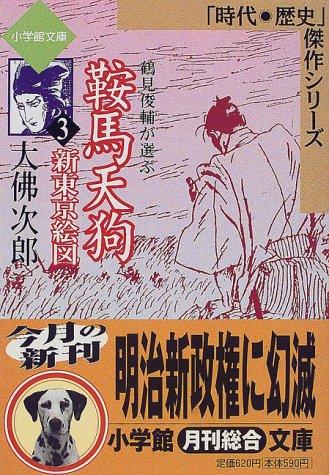 Kurama Tengu <3> New Tokyo pictorial (Shogakukan Paperback -