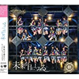 AKB48 TEAM SURPRISE rose ceremony staged 01 try to see the future (CD + DVD) Pachinko Edition / AKB48 TEAM SURPRISE ba ra ritual performances next 01 mi-ru shi ni ga Head (CD + DVD) pachinko Edition