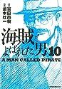 海賊とよばれた男(10) / 須本壮一の商品画像