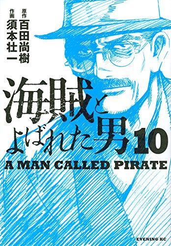 海賊とよばれた男(10)<完> (イブニングKC)