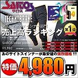 サイトスインナー パンツ Lサイズ 黒 10bi-007-sb-fba