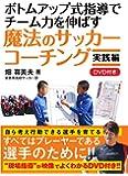 ボトムアップ式指導でチーム力を伸ばす魔法のサッカーコーチング実践編【DVD付】