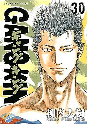 ギャングキング 第01-29巻 Gang King vol 01-29