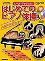 ピアノスタイル レベル・アップ必至!はじめてのピアノ体操(CD付き) (リットーミュージック・ムック)