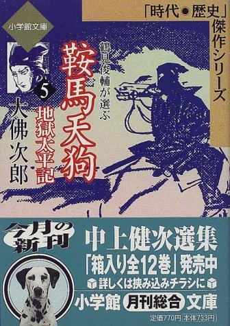Kurama Tengu <5> hell Taiheiki (Shogakukan Paperback - age and history masterpiece series) (2000) ISBN: 4094042350 [Japanese Import]