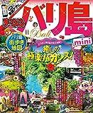まっぷる バリ島 mini (まっぷるマガジン)