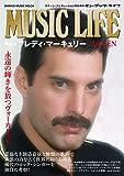 MUSIC LIFE 特集●フレディ・マーキュリー/QUEEN (シンコー・ミュージックMOOK)