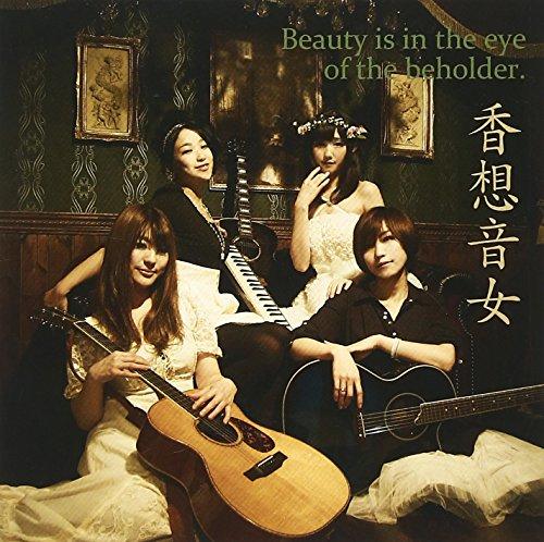 香想音女~Beauty is in the eye of the beholder~の商品画像