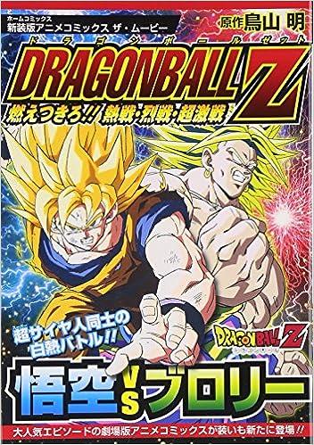 Dragon Ball Z Broly The Legendary Super Saiyan Anime Comics Movie Akira Toriyama 9784834232073 Amazon Books