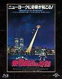 ニューヨーク東8番街の奇跡 ユニバーサル思い出の復刻版 ブルーレイ [Blu-ray]