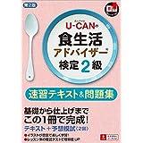 U-CANの食生活アドバイザー検定2級速習テキスト&問題集 第2版【予想模擬試験つき(2回分)】 (ユーキャンの資格試験シリーズ)