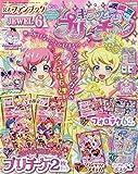 キラッとプリ・チャン公式ファンブック JEWEL6 2020年 02 月号 [雑誌]: ちゃお 増刊