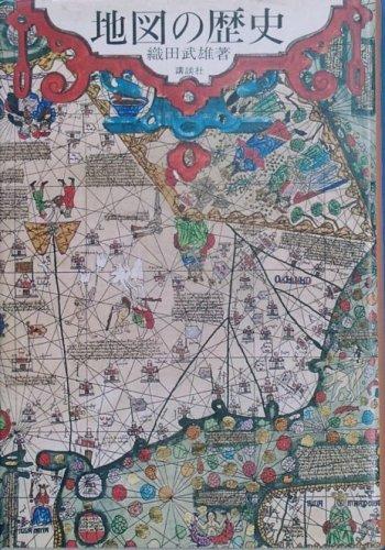 地図の歴史 (1973年)