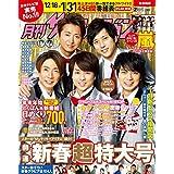 2019年2月号 カバーモデル:嵐( あらし )グループ