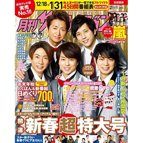 月刊ザテレビジョン 2019年2月号 表紙画像