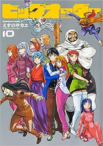 ビッグオーダー 第01-10巻 [Big Order vol 01-10]