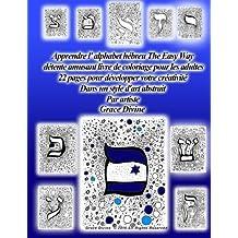 Apprendre l'alphabet hébreu le plaisir facile de façon relaxante livre de coloriage pour les adultes 22 pages pour développer votre créativité Dans un style d'art abstrait par l'artiste Grace Divine